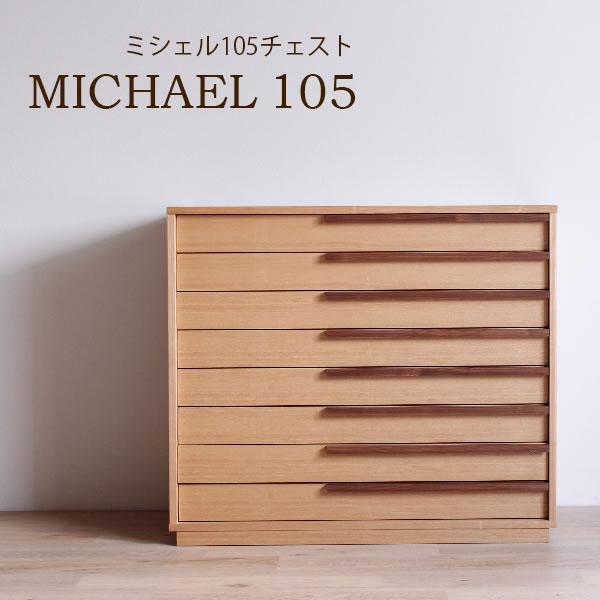 (送料無料) 国産 完成品 桐箪笥 ミシェル105-8段 浅引き箪笥