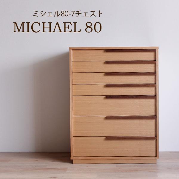 (国産 完成品 桐箪笥) ミシェル80-7段 チェスト