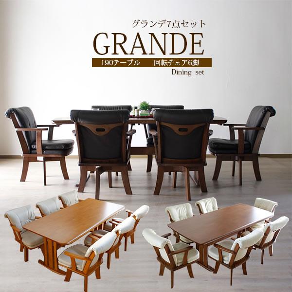 (送料無料) ダイニングテーブルセット グランデ 190cmダイニング7点セット 2色対応 ダイニングセット 回転椅子 回転チェア 食卓セット