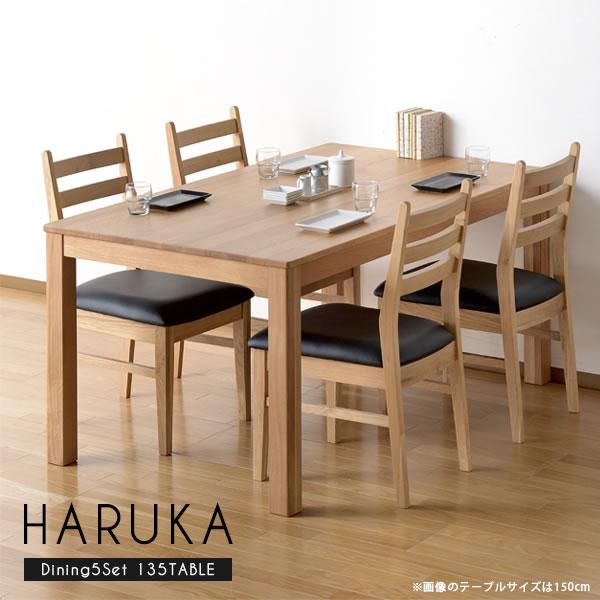 (送料無料) ダイニング 無垢 ダイニングセット HARUKAハルカ 135ダイニング5点セット