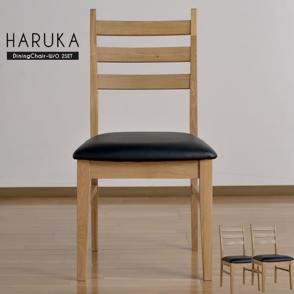 ダイニングチェア チェア 椅子 HARUKA2脚セットダイニングチェア