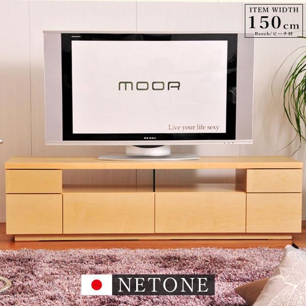 国産150cm TV ボード ビーチ材 木製 ナチュラル テレビ台 シンプルで収納力抜群のTVボード ネットワン