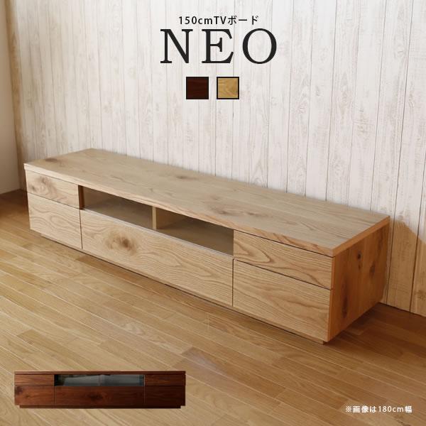 (送料無料) 【国産】安心の日本製 モダンなテイストや北欧スタイルのお部屋に 木製 ナチュラル ネオ150cmTVボード節ありホワイトオーク材