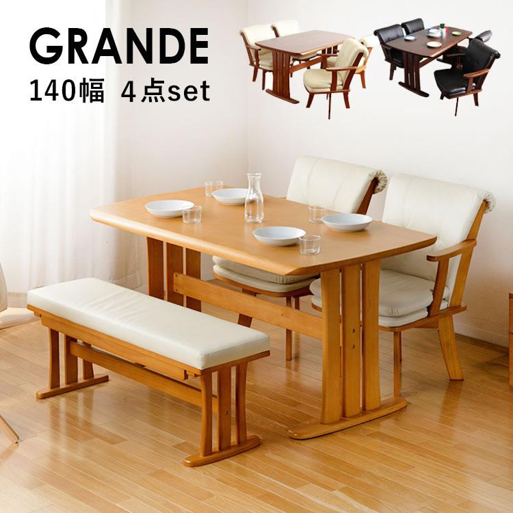 ダイニング4点セット 4人掛け ダイニングテーブルセット 140cm ダイニングテーブル ブラウン アイボリー ナチュラル ダイニングチェア モダン アンティーク ベンチ GRANDE グランデ 食卓テーブル
