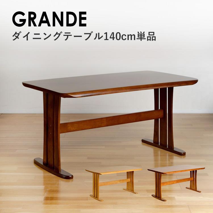 ダイニングテーブル 単品 GRANDE グランデ 140cm 単品 テーブル ダイニング テーブル 食卓テーブル ダイニング 木製