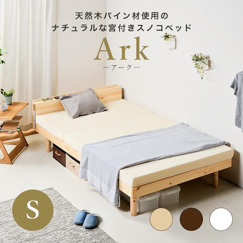 シングルベッド 宮付き すのこベッド ベッド ベッドフレーム すのこ シングル コンパクト 木製 スノコ パイン材 ナチュラル ホワイト フレーム 高さ変更 20まで 5%OFFクーポン+pt2倍 通販 ローベッド 公式ショップ 天然木 高さ調節 9 一人暮らし ブラウン アーク ark bedcat-5
