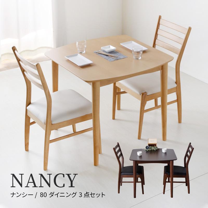 ダイニングテーブルセット 2人掛け NANCY ナンシー ダイニングテーブル 机 テーブル ダイニングチェア ダイニング3点セット チェア 食卓 アウトレット 新築 新生活 北欧