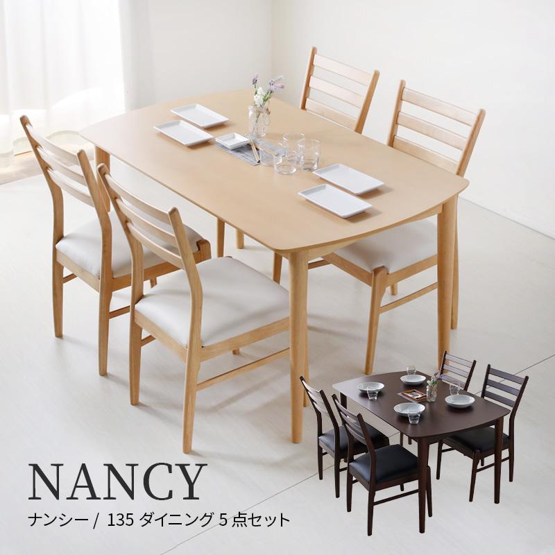 ダイニングセット NANCY ナンシー ダイニングテーブル 机 テーブル ダイニングチェア ダイニング5点セット チェア 食卓 アウトレット 新築 新生活 北欧
