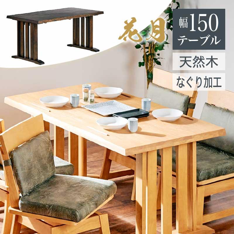 ダイニングテーブル 150 机 テーブル 花月 KAGETSU ダイニング 和モダン ナチュラル ブラウン