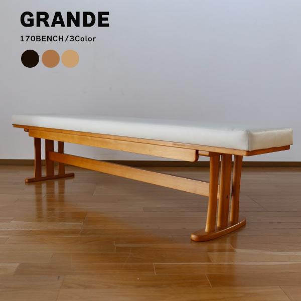 ダイニングベンチ 単品 GRANDE グランデ 170cm ベンチ ダイニング ベンチ 単品 木製 ベンチ