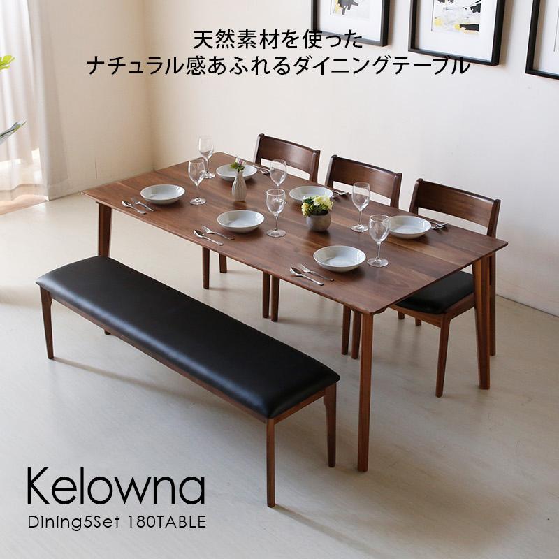 ダイニングテーブルセット 6人用 6人掛け 180cmテーブル 155cmベンチ チェア 3脚 ケロウナ ダイニング5点セット シンプル ナチュラル 木製 Kelowna ウォールナット ダークブラウン PVC 合皮 クッション 椅子 テーブル チェア 机