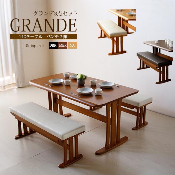 送料無料 グランデ 140cmダイニング3点セットダイニングテーブルセット 食卓テーブル ベンチ ダイニングセット ダイニング 4人用 ダテーブル 木製 木目 4人掛け