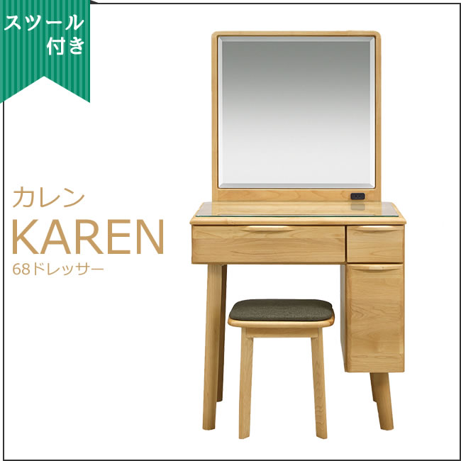 (送料無料 ドレッサー 鏡台) カレン68ドレッサー