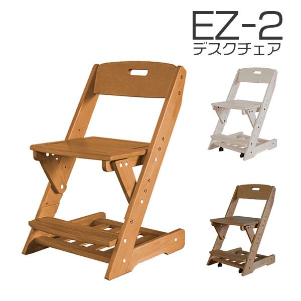 (学習チェア 木 キャスター) 【EZ-2】チェア デスク学習デスクチェアー学習チェア 木 キャスター 木製 子供用 椅子 送料無料 木製無垢 EZ-2 おすすめ 木製チェア チェア― チェア 学習イス 勉強イス ダイニングチェア 北欧 風 家具 昇降