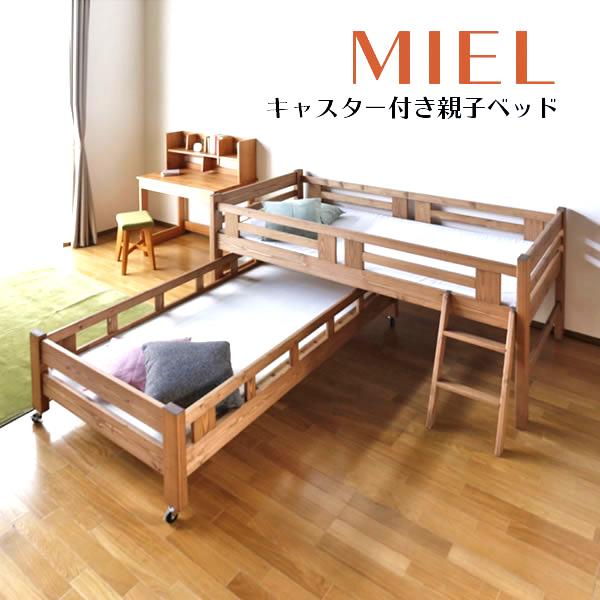 国産親子ベッド