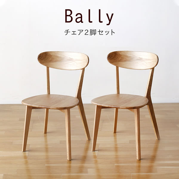 【5%OFFクーポン13日 0時~17日 9時】 ダイニングチェア チェア 椅子 バリー Bally椅子2脚セット