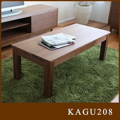 kagu208 center table living room table solid walnut walnut modern