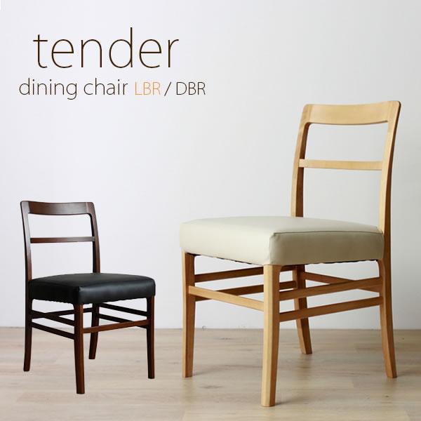 (送料無料 チェア 椅子) テンダーダイニングチェア
