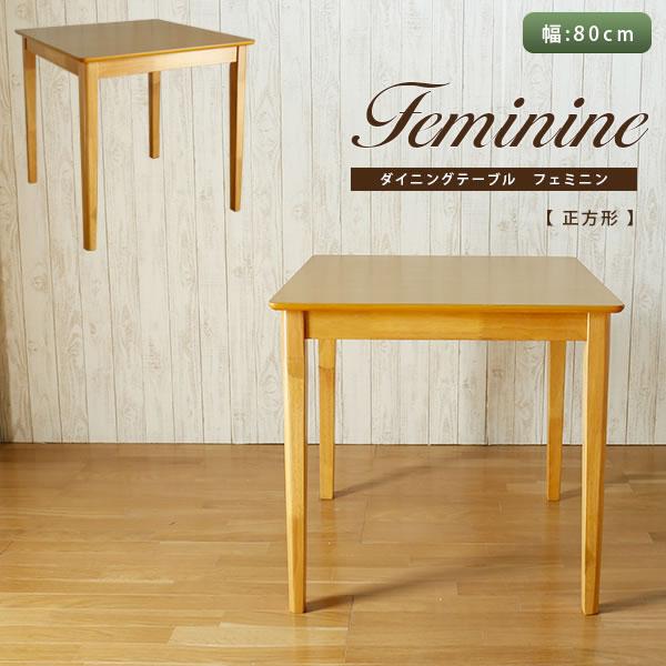 (送料無料 ダイニングテーブル 単品テーブル) フェミニン80 ダイニングテーブル