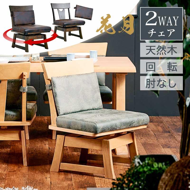 チェア 椅子 イス KAGETSU花月 肘無しダイニングチェア