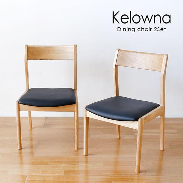 (ダイニング ダイニングチェア チェア) Kelowna ケロウナチェア2脚セット ホワイトオーク クッション 椅子