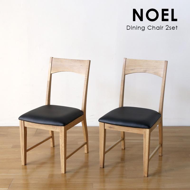 ダイニングチェア 2脚セット完成品 ホワイトオーク 無垢材 NOEL ノエル ダイニングチェア