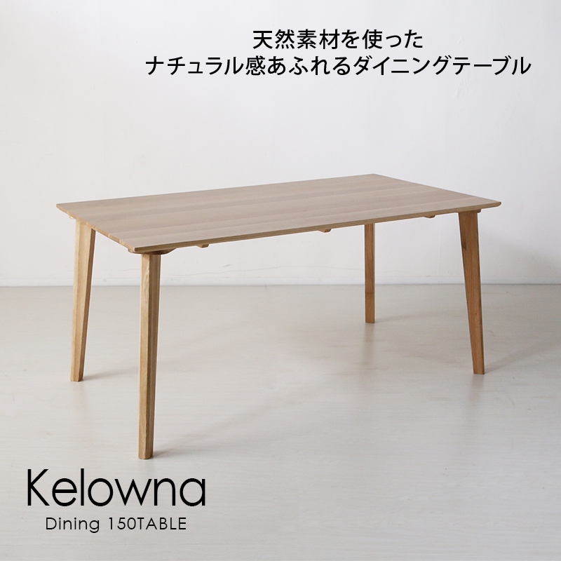 【5%OFFクーポン13日 0時~17日 9時】 ケロウナ 150cm ダイニングテーブル ホワイトオーク