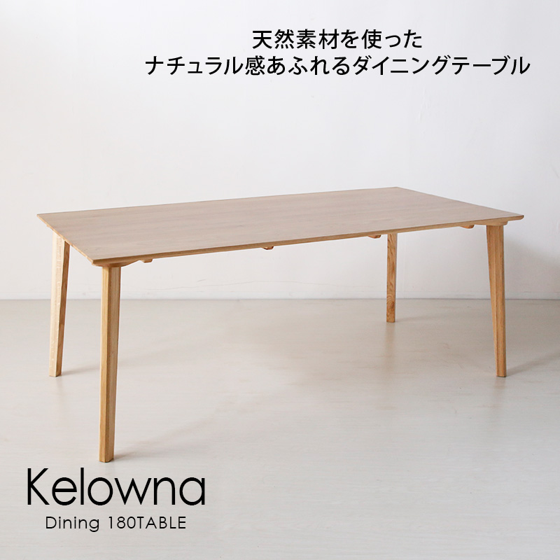 ケロウナ 180cm ダイニングテーブル ホワイトオーク