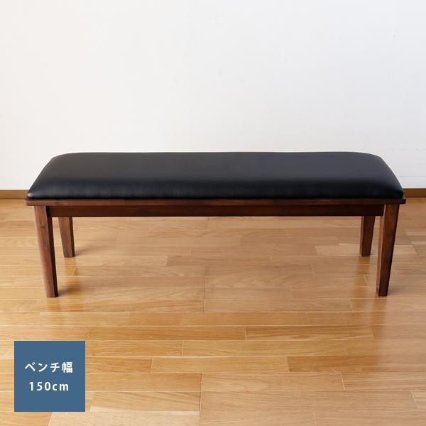 【5%OFFクーポン13日 0時~17日 9時】 無垢 北欧 ダイニングチェア 食堂椅子 ベンチ スツール ウォールナット 胡桃 デザイン 送料無料オーディン150cm ダイニングベンチ ウォールナット
