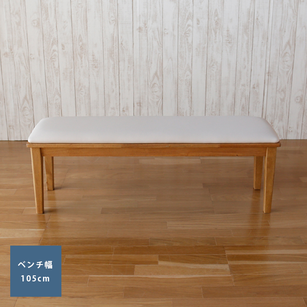 【5%OFFクーポン13日 0時~17日 9時】 無垢 北欧 ダイニングチェア 食堂椅子 ベンチ スツール ホワイトオーク 楢 ナラ デザイン 送料無料オーディン105cm ダイニングベンチ ホワイトオーク