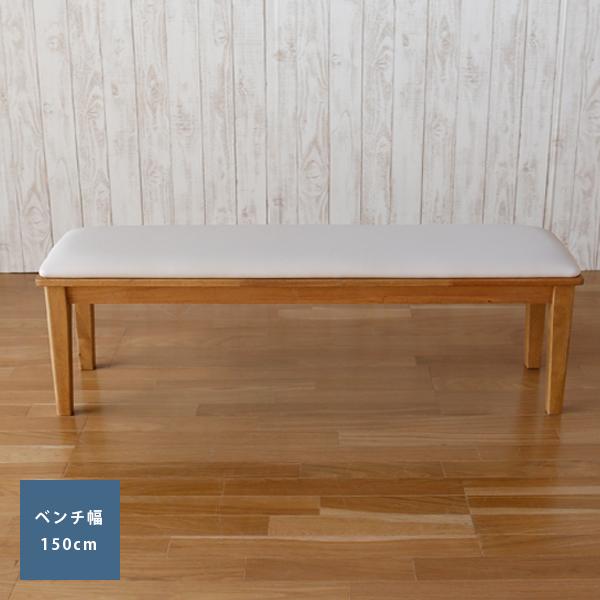 【5%OFFクーポン13日 0時~17日 9時】 無垢 北欧 ダイニングチェア 食堂椅子 ベンチ スツール ホワイトオーク 楢 ナラ デザイン 送料無料オーディン150cm ダイニングベンチ ホワイトオーク
