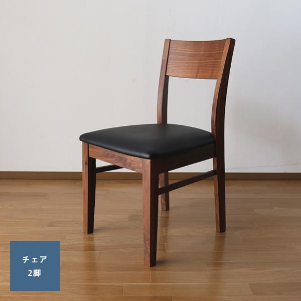 【5%OFFクーポン13日 0時~17日 9時】 無垢 北欧 ダイニングチェア 食堂椅子 チェア ウォールナット 胡桃 デザイン 送料無料オーディンダイニングチェア PVC ウォールナット 2脚セット