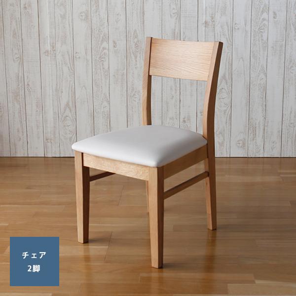 【5%OFFクーポン13日 0時~17日 9時】 無垢 北欧 ダイニングチェア 食堂椅子 チェア ホワイトオーク 楢 ナラ デザイン 送料無料オーディンダイニングチェア PVC ホワイトオーク 2脚セット