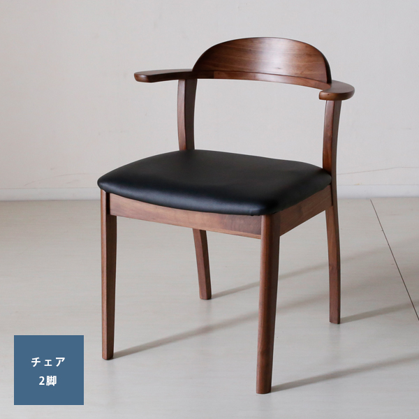 【5%OFFクーポン13日 0時~17日 9時】 無垢材 ダイニング チェア 椅子 食卓チェア 北欧 ウォールナット 胡桃 クルミ 天然木 おしゃれ セット インテリア 送料無料プリンセスダイニングチェア PVC ウォールナット 2脚
