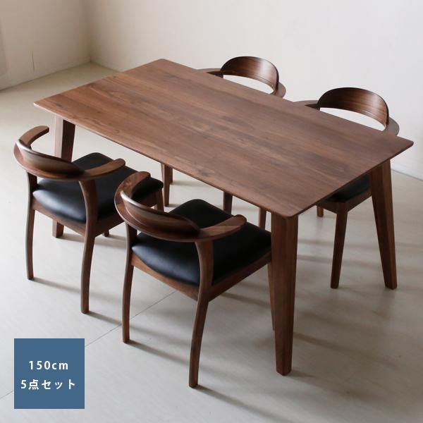 【5%OFFクーポン13日 0時~17日 9時】 無垢材 天然木 テーブル 食卓 北欧 ウォールナット 胡桃 クルミ おしゃれ ダイニング テーブル 4人用 4人掛け 送料無料 プリンセス150cm ダイニングテーブル 5点セット ウォールナット PVCチェア