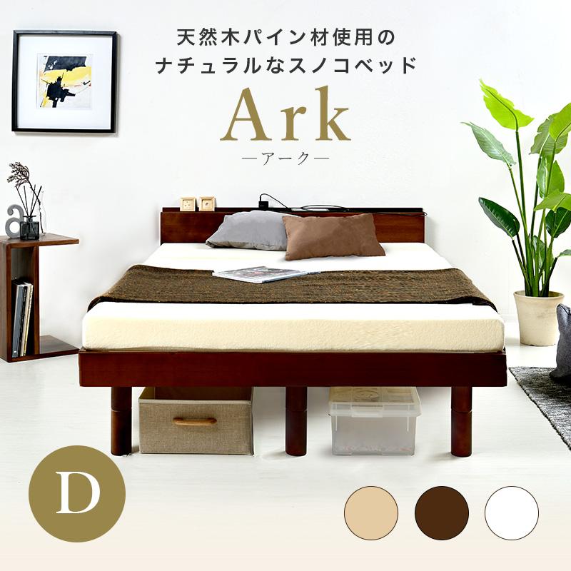 ダブルベッド すのこベッド ベッド ベッドフレーム すのこ シングル 宮付き 衝撃の大セール4日から アーク 毎週更新 ark スノコ セール特価 フレーム ダブル ローベッド ホワイト ナチュラル ブラウン 高さ調節 シンプル