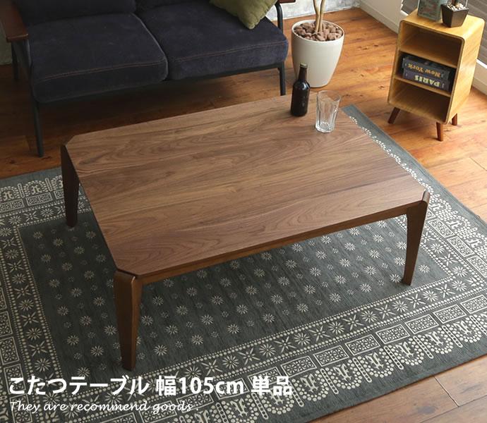 【単品】こたつ こたつテーブル テーブル 長方形 ウォルナット オールシーズン おしゃれ家具 おしゃれ 北欧 モダン