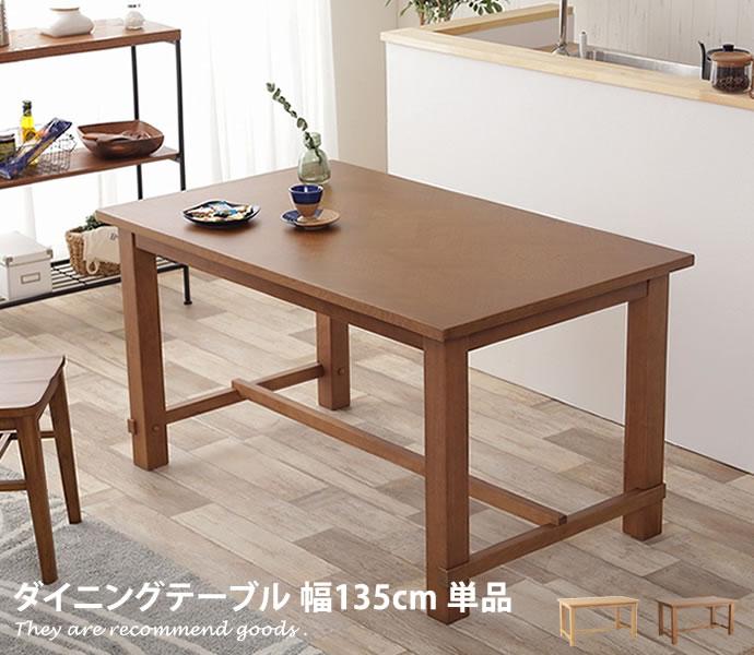 【幅135cm】 ダイニング ダイニングテーブル テーブル食卓テーブル 食卓 モダン 高さ72cm シンプル 天然木 単品 シック おしゃれ ナチュラル 北欧 おしゃれ家具
