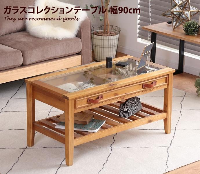テーブル ローテーブル センターテーブル ガラス ガラステーブル 収納 シンプル ブラウン コンパクト カフェ リビング 木製 北欧 Limon ヴィンテージ リビングテーブル 角型 ナチュラル 西海岸 アンティーク モダン おしゃれ家具 おしゃれ