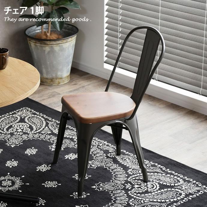 【2脚セット】チェア イス 椅子 いす コンパクト スタッキング ヴィンテージ 北欧 おしゃれ おしゃれ家具 スチール 天然木 カフェ モダン