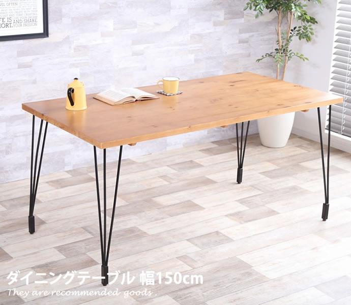 【幅150cm】 ダイニング ダイニングテーブル テーブル食卓テーブル 食卓 高さ70cm おしゃれ デスク 北欧 スマート モダン 天然木 シンプル おしゃれ家具