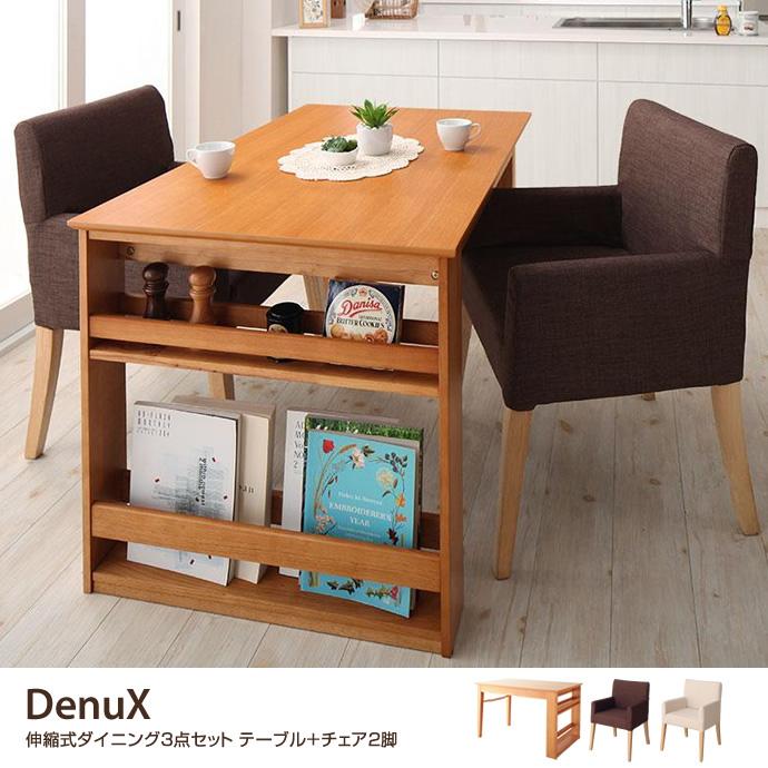 DenuX ダイニングテーブル 3点セット テーブル ナチュラル ダイニングチェア W180 シェルフ付き 伸縮式 アイボリー W120 ブラウン 収納ラック付き サイズチェンジ ナチュラル 心地よい 2脚 チェア ファミリー 三段階 エクステンションテーブル 三段階伸縮式 ゆったり W150