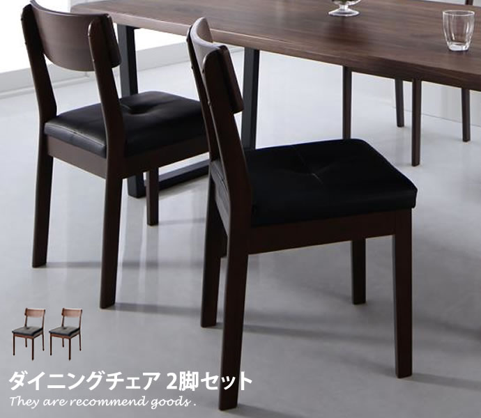 ダイニングチェア チェア 椅子 イス 2脚セット おしゃれ おしゃれ家具 北欧 ダイニングチェアー ダイニング リビング デスクチェア いす インダストリアル 木製 ナチュラル 北欧 デザイナーズ デザイナーズチェア モダン アンティーク ヴィンテージ シンプル おすすめ