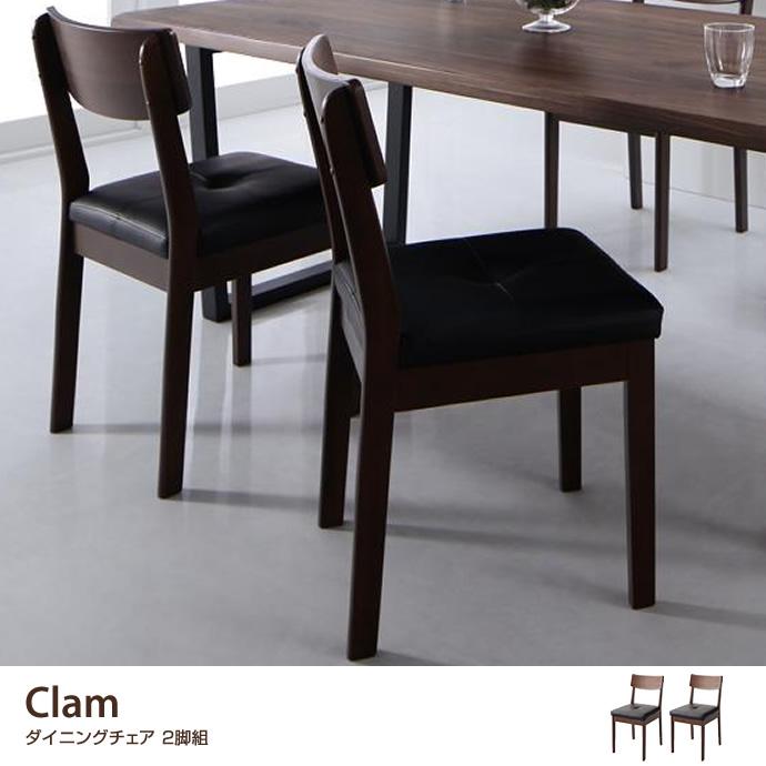Clam ワイドタイプ ダイニング ウォールナット無垢材 木目 ナチュラル チェア シンプル モダン シック
