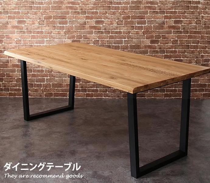 Lepus ダイニングテーブル ワイドタイプ テーブル オーク ヴィンテージモダン 木目 シック オーク無垢材 ナチュラル シンプル おしゃれ家具 おしゃれ 北欧