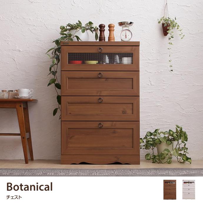 チェスト キッチン収納 ウォルナット ブラウン ホワイト ボタニカル 木目 ナチュラル キッチン 棚 北欧