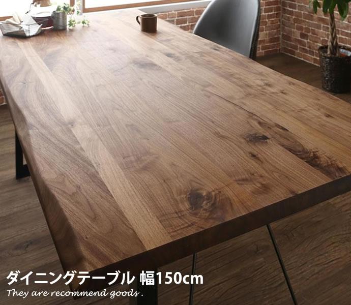 ダイニングテーブル テーブル 天然木 ウォルナット ヴィンテージ風 ブラウン アイアン 木製テーブル 150cm おしゃれ家具 おしゃれ 北欧 モダン