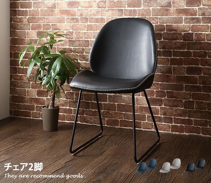 チェア 椅子 イス チェアー ダイニングチェア デスクチェア 2脚セット おしゃれ リビング ダイニング 玄関 食卓 フェイクレザー ダイニングチェアー 北欧 ヴィンテージ アンティーク レトロ シンプル かっこいい ブルー グレー ブラック 新生活 一人暮らし おしゃれ家具