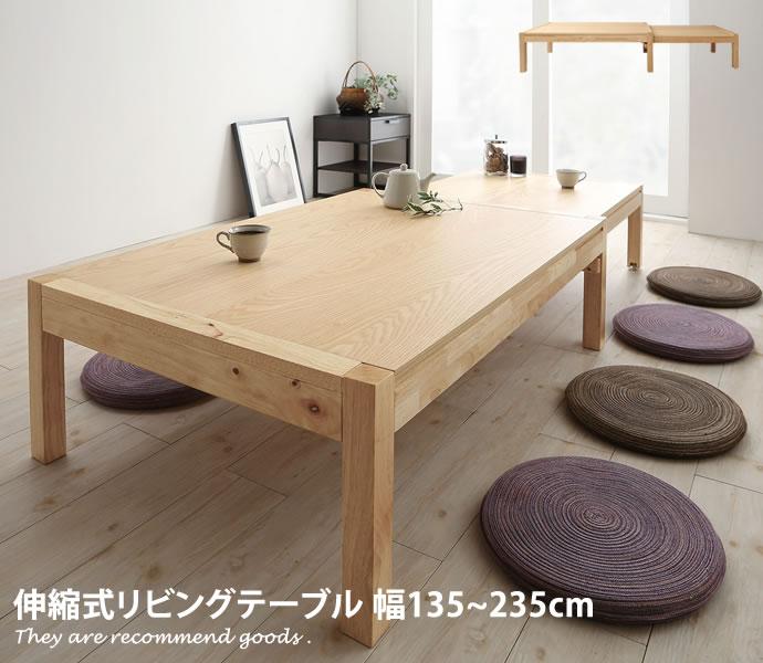 【全品P5倍 4/5 18:00~23:59】 伸縮テーブル テーブル リビングテーブル オシャレ ナチュラル ローテーブル