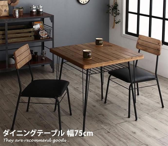 【全品P5倍 4/5 18:00~23:59】 ダイニングテーブル テーブル ブラックスチール ヴィンテージ 75cm ブラウン ブラック パイン